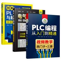 正版 电工手册+plc编程入门书籍 西门子plc+三菱plc编程从入门到精通 电工书籍基础教材自学线路图