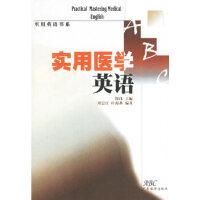 实用医学英语 周忠江,叶海燕 广东旅游出版社
