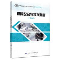 极限配合与技术测量(第五版)
