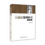 行政法案例研习(第三辑)