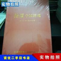 【二手9成新】汾酒中国酒魂(汾酒竹叶青专卖店产品简介)