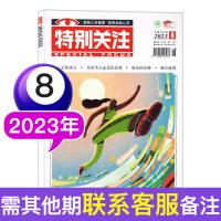 特别关注杂志2021年5月 【单本】全心打造成熟男士的新闻时事书籍文学文摘过期刊
