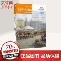 经济学原理(第7版)宏观经济学分册 北京大学出版社