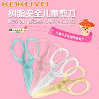 日本国誉儿童剪刀树脂塑料 幼儿园用宝宝安全手工剪纸圆头剪刀