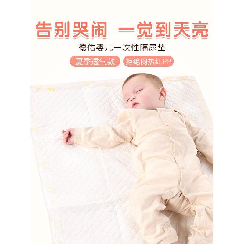 婴儿隔尿垫一次性护理垫防水宝宝纸尿片新生儿用品非纯棉可洗  i7g免洗款 干爽能吸更透气