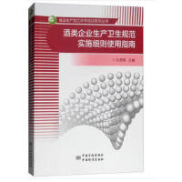 酒类企业生产卫生规范实施细则使用指南 9787502645960 杜翠荣 中国质检出版社(原中国计量出版社)