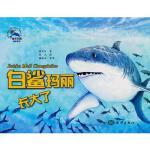 《白鲨玛丽长大了》 正版 糖朵朵 9787521000702