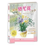 【新书店正版】实用纸艺花一本通,王昀,青岛出版社9787543685260