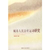 【新书店正版】城市人民公社运动研究,李端祥,湖南人民出版社9787543844223