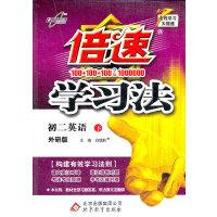 初二英语(下)外研版(2013年1月印刷)倍速学习法