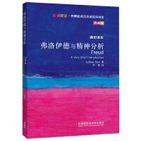 弗洛伊德与精神分析(斑斓阅读.外研社英汉双语百科书系典藏版)