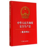中华人民共和国安全生产法(条文对比)