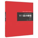 艺术设计名家特色精品课程――VI设计教程(升级版)