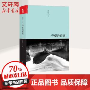 守望的距离 浙江人民出版社