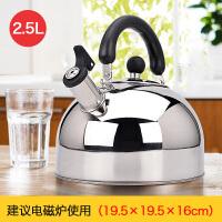 仁品烧水壶 不锈钢鸣笛水壶燃气灶煤气电磁炉通用热水壶开水壶