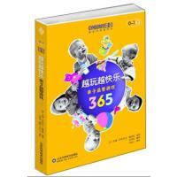 金����H子益智游��365(0-5�q三本合售)[美]�K��・伊莉莎白・戴�S斯;祝�P英 山�|科�W技�g出版社