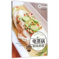 电蒸锅美味食谱 【新华书店 正版保证 质量放心】