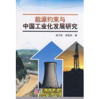 能源约束与中国工业化发展研究