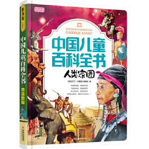 彩书坊:中国儿童百科全书.人类家园(学生版)