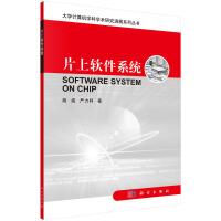 片上软件系统