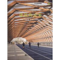 建筑的未来(中文版) 日本株式会社新建筑社 编;肖辉 等 译