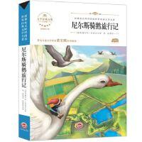 新课标无障碍阅读世界经典文学名著 尼尔斯骑鹅旅行记 儿童文学书HXTY