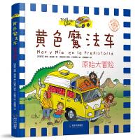 原始大冒险(黄色魔法车.*版) 哈尔滨出版社
