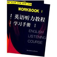 英语听力教程(1)(套装共2册)(附MP3光盘1张) 史志康 中央广播电视大学出版社