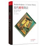 艺术世界译丛・现代雕塑简史