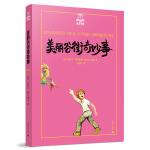 美丽谷街奇妙事(夏洛书屋 第四辑)