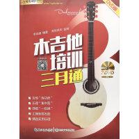 木吉他自�W三月通:DVD版