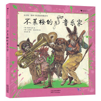 不莱梅的音乐家(精装绘本)奇特复古的画风搭配荒诞幽默的故事,还原一个二十世纪的神秘童话世界