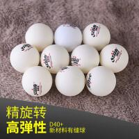 三星乒乓球三星球二星一星球40MM白色6只装比赛训练用
