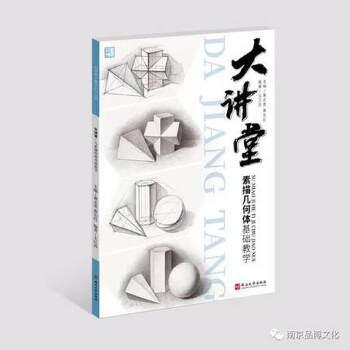 大讲堂素描几何体基础教学 王江苏编著入门自学素描几何体石膏单体