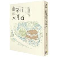 现货 港台原版 山茶花文具店 山茶花文具店
