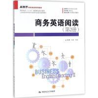 商务英语阅读第2册 石磊,徐晶 主编