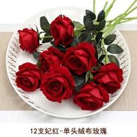假花仿真玫瑰花单支假玫瑰花客厅装饰花绒布红玫瑰仿真花束绢花假花 12支 妃红