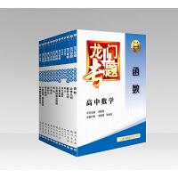 2016年龙门专题高中数学(套装共十三册)