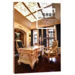书房设计(理想家)/家居设计宝典系列
