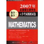 【年末清仓】2007年全国硕士研究生入学考试模拟试卷数学一、数学二――全国硕士研究生入学考试模拟试卷系列精品丛书