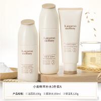 袋鼠妈妈 孕妇护肤品 孕妇化妆品套装 孕期护肤洗护用品 小麦补水保湿三件套