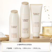 袋鼠妈妈 孕妇护肤品套装 孕期护肤洗护用品补水 小麦补水保湿三件套