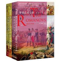 1913-1918-罗曼诺夫皇朝-(上.下)( 货号:752011322)
