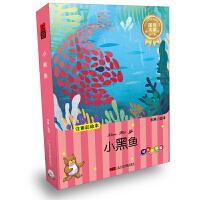 新华书店正版 听外国童话大王讲故事 大音-小黑鱼-增长智慧篇 注音彩绘本 书+CD
