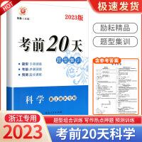 考前20天题型集训初中生通用科学浙江专版2021新版