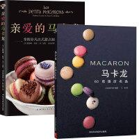 马卡龙:60款镇店名品+亲爱的马卡龙 掌握法式甜点马卡龙制作书籍 法式甜点diy自制制作步骤工具书 马卡龙饼干甜点配方