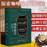 正版 共3册 精品咖啡学(上下)+咖啡瘾史 韩怀宗 探索咖啡秘史的旅程 咖啡文明史 咖啡制作教程教材教学书籍 中国戏剧