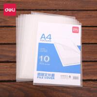 得力文具A4单页透明文件夹文件袋L型单片夹 文件套资料袋文件袋