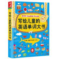 写给儿童的英语单词大书(彩图精装版)70个主题场景生活 零基础少儿英语入门 自学英文绘本早教学习