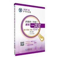 2020护考应急包:护理学(中级)单科一次过――相关专业知识特训1200题(第三版)